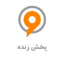 پخش زنده شبکه ورزش
