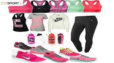 چرا پوشاک نایک (Nike) بخریم؟